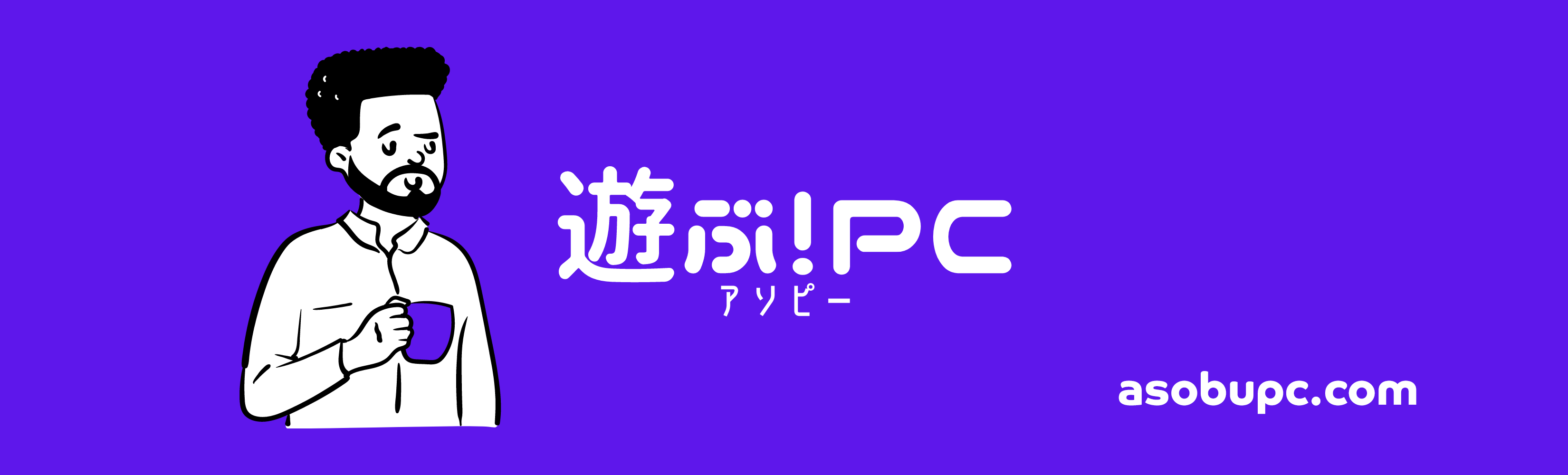 遊ぶ! PC -アソピー-